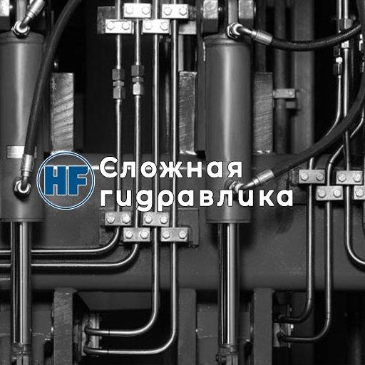Производство сложной гидравлики