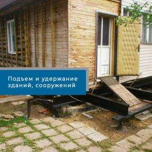 Синхронный подъем зданий и сооружений Hydrofab