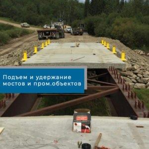Синхронный подъем и удержание мостового сооружения Hydrofab