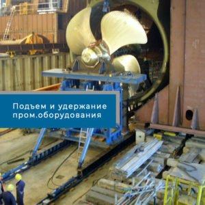 Синхронный подъем промышленного оборудования Hydrofab