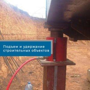 Синхронный подъем строительных объектов Hydrofab