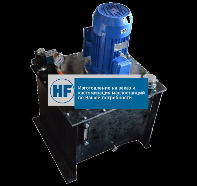 Гидравлическая станция, маслостанция высокого давления до 70 МПа - Гидрофаб
