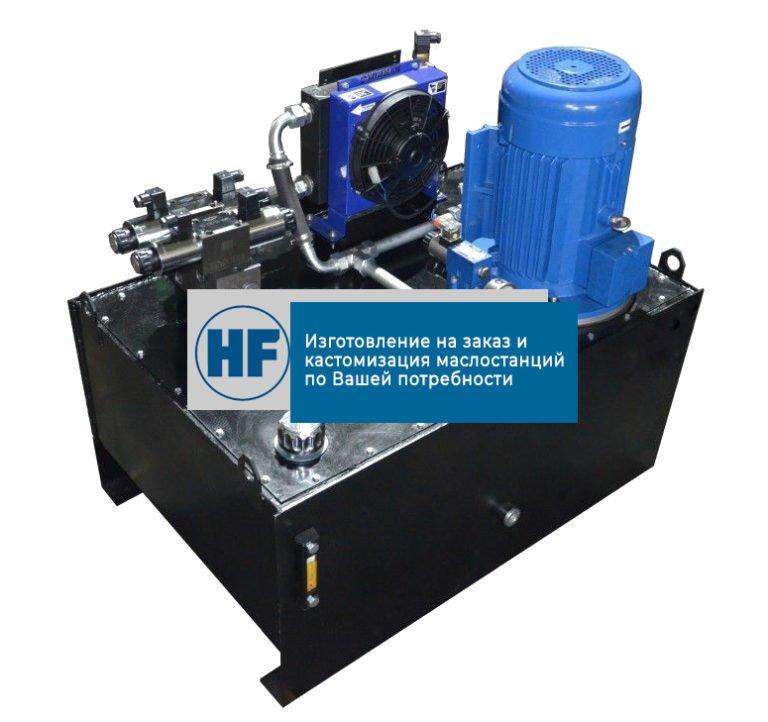 Гидравлическая станция, маслостанция низкого давления до 35 МПа - Гидрофаб