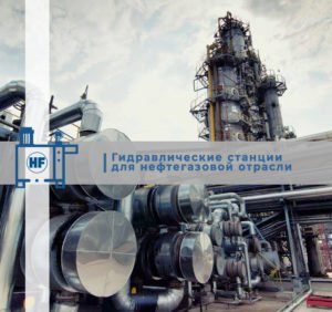 Маслостанции для нефтегазовой отрасли - Гидрофаб