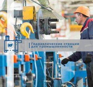 Маслостанции для промышленности - Гидрофа