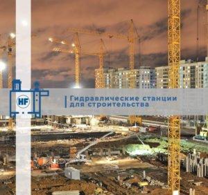 Маслостанции для строительства - Гидрофаб
