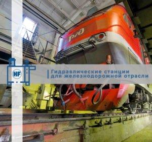 Маслостанции для ремонтного депо вагонов - Гидрофаб